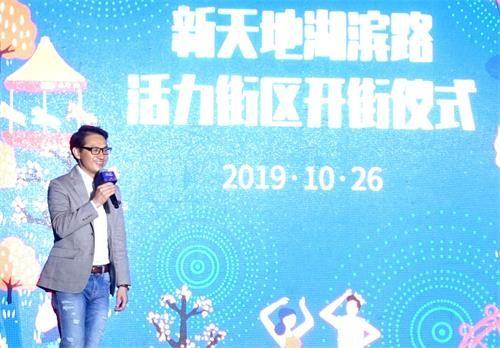 瑞安房地产执行董事张斌介绍街区活动项目
