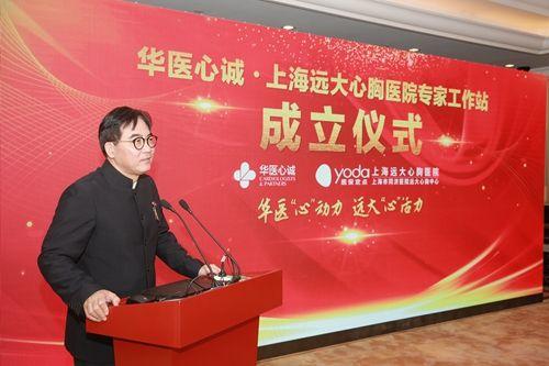 华医心诚医生集团专家委员会主席葛均波院士在仪式上致辞