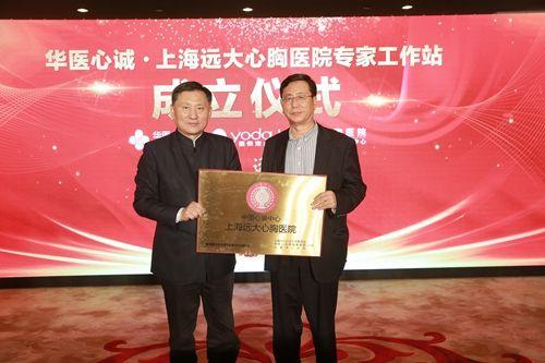 华医心诚医生集团董事长霍勇教授为上海远大心胸医院心衰中心授牌