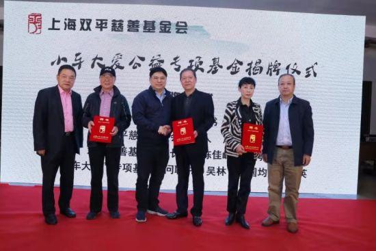 上海双平慈善基金会小车大爱公益专项基金成立