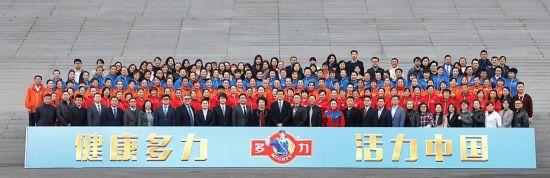 2019多力健康公益行启动 : 守护健康 舞动中国风