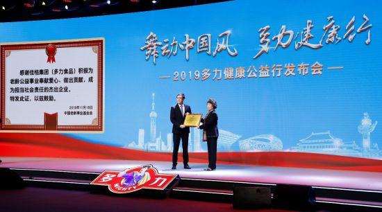 中国老龄事业发展基金会监事长杨安娜向多力颁发荣誉证书
