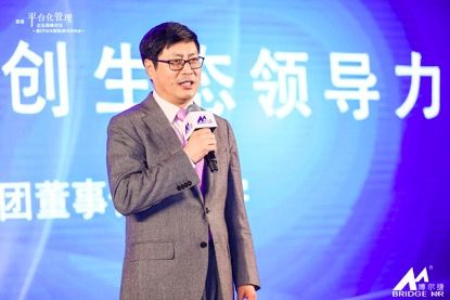 《平台化管理》作者、博尔捷企业集团董事长 侯正宇博士