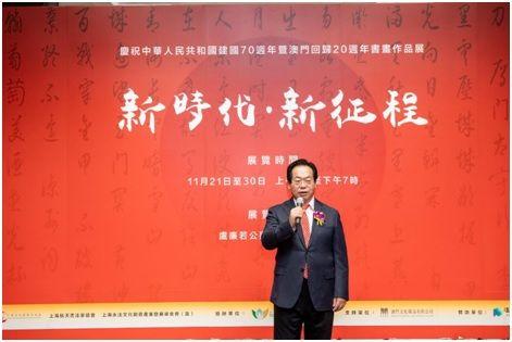 """""""新时代 新征程""""澳门书画作品展上海代表团团长杨永法致辞。"""