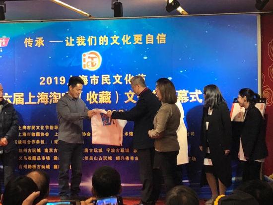 第六届上海淘宝(收藏)文化节闭幕式。 /官方供图