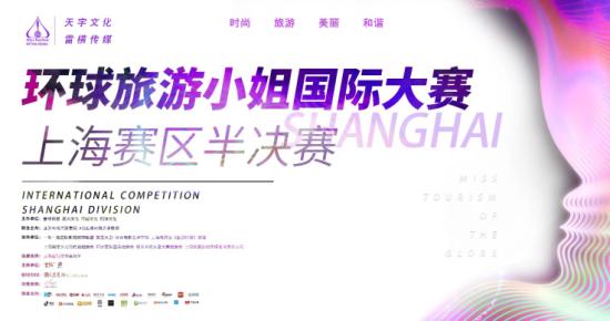 2019环球旅游小姐国际大赛上海赛区(半决赛)圆