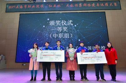 """上海市工商外国语学校在第二届"""""""