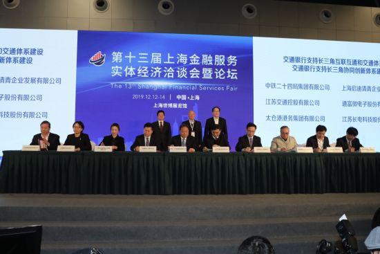 图:交通银行上海市分行等分行分别与十二家重点企业进行交通银行支持长三角区域一体化战略重大项目签约。