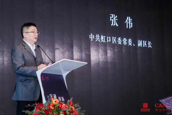 上海市中共虹口区委常委、副区长张伟致辞