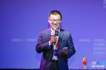 创科1000峰会主席、荷马国际CEO叶程坤致辞