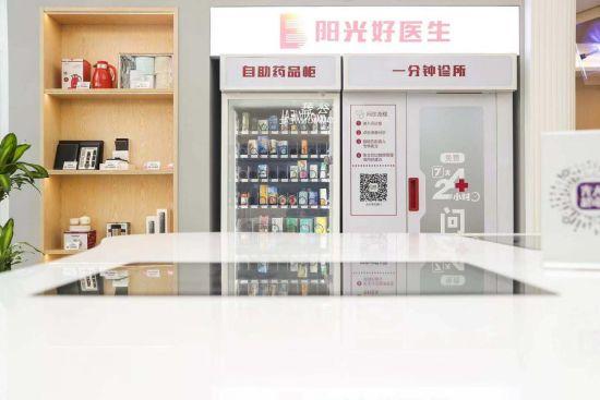 图:光大超市部分科技产品应用