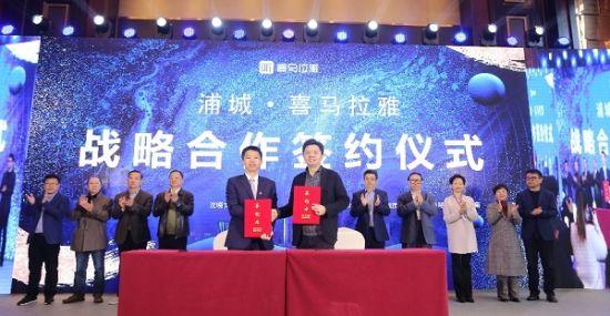 图:喜马拉雅创始人兼联席CEO余建军与浦城县政府县长沈晓文签署战略合作协议后握手致贺。