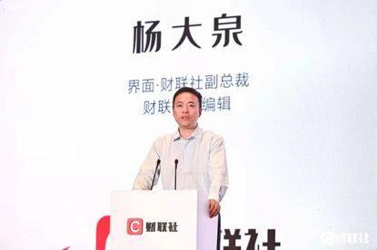 界面・财联社副总裁、财联社总编辑杨大泉