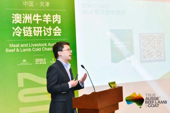 MLA大中华区总经理朱颐在2019冷链研讨会上