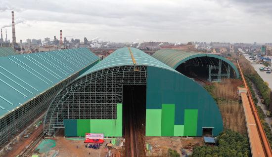 图:中国五冶集团承建的宝钢三期矿石料场封闭工程项目。