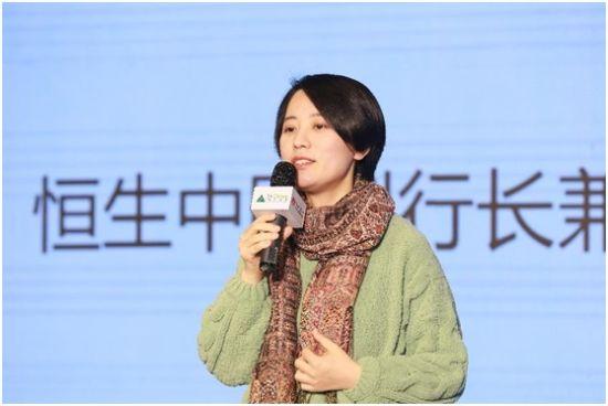 恒生中国副行长兼环球银行业务主管祝瑾做分享