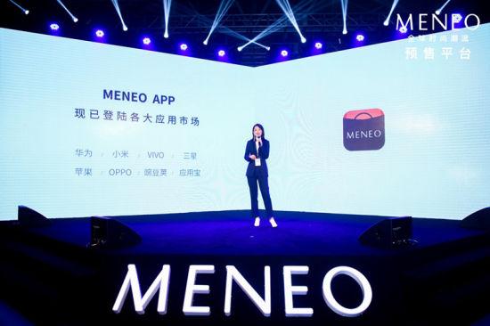 打造全球时尚潮流预售平台 MENEO APP发布会正式启