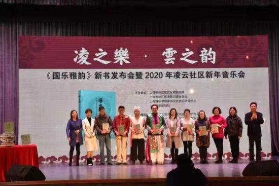 凌之乐・云之韵――《国乐雅韵》新书发布会暨2020年凌云社区新年音乐会