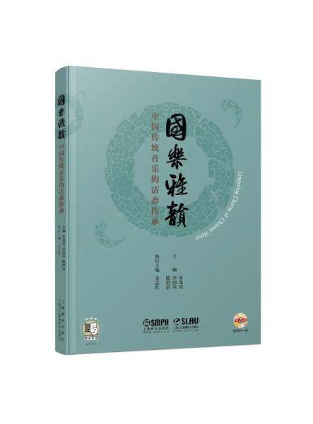 《国乐雅韵――中国传统音乐的活态传承》