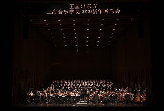 五星出东方――上海音乐学院2020新年音乐会。 /官方供图
