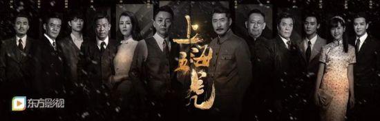 《上海五虎》。 /官方供图