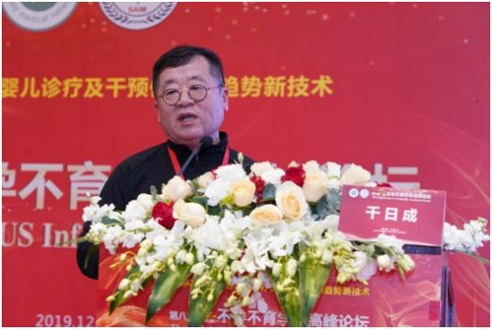 上海市第十人民医院生殖医学中心主任千日成教授作主旨报告