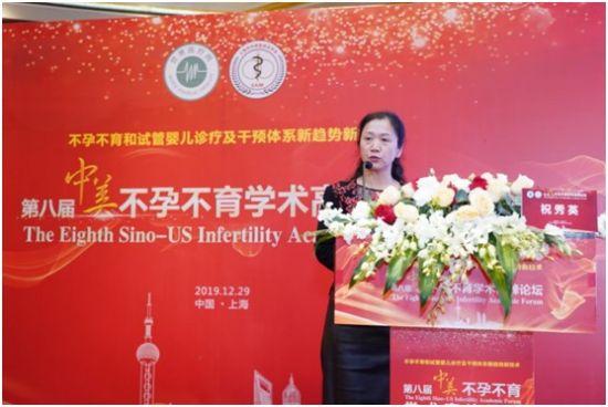 上海长江医院不孕不育科主任祝秀英作主旨报告