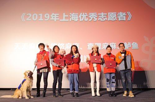 (2019年上海优秀治疗犬志愿者颁奖)