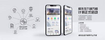 楼先生(上海)科技有限公司楼宇互联工具解决方案