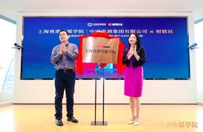 上海贵酒传媒学院正式揭牌成立