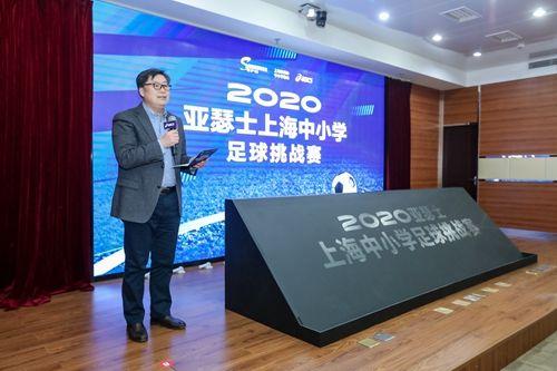 2020亚瑟士上海中小学生足球挑战赛启动 16支中小