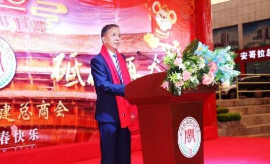 安哥拉福建总商会名誉会长鄢行模致辞