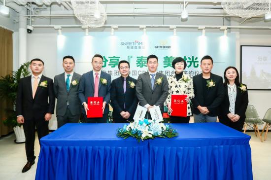 斯维登集团与泰国GP置业集团举行合作签约仪式