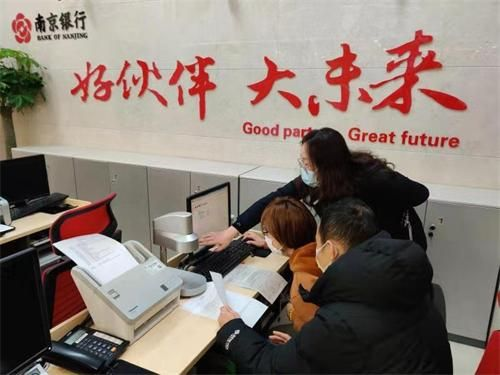 (南京银行上海分行为企业提供优质高效服务)