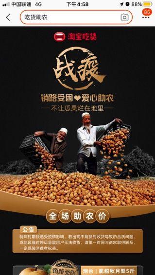 """图:淘宝""""吃货助农""""频道,三天卖掉滞销农产品300万斤。"""