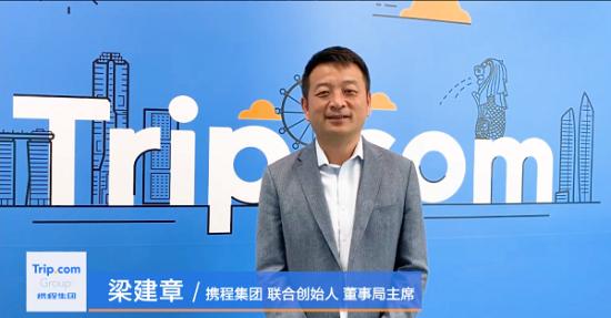 图:携程集团董事局主席梁建章视频致辞。