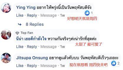 泰国网友盼更