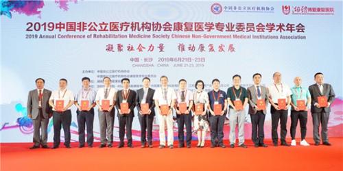 李爱川(左二)接受大会颁发的新一届康复专委会核心领导聘书