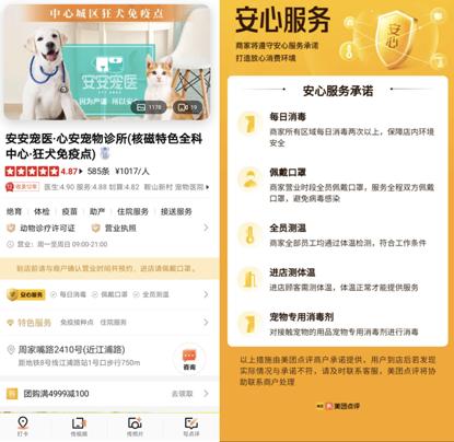 """安安宠医在美团、大众点评app上的""""安心服务""""标签"""