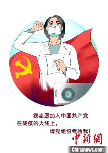 """复旦学子手绘党员战""""疫""""感人故事 直观感受战""""疫""""精神"""