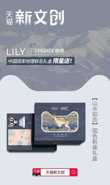 "LILY*中国国家地理特别合作系列""山水如衣""国色新装礼盒(大熊猫版)"