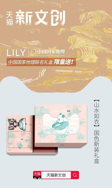 """LILY*中国国家地理特别合作系列""""山水如衣""""国色新装礼盒(藏原羚版)"""