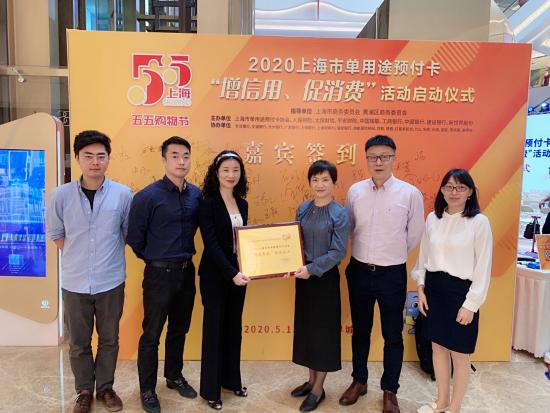 """""""五五购物节"""",平安产险上海为""""增信用、促消费""""系列活动提供系列保障"""