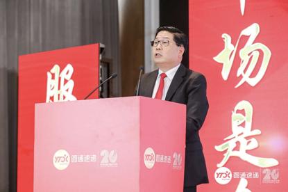 """圆通速递成立20周年 董事长喻渭蛟坦陈""""最大的"""