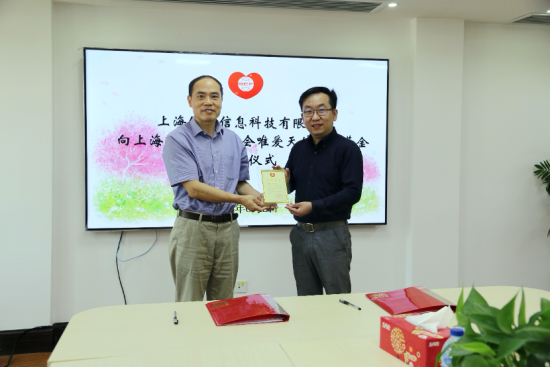 假面科技心系医疗教育 捐赠上海