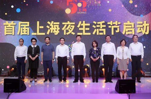 首届上海夜生活节启动 180项特色活动等你来嗨