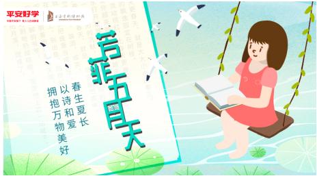 """再掀中英文诗歌教育热潮 平安好学携手上海电影博物馆开展""""为春"""