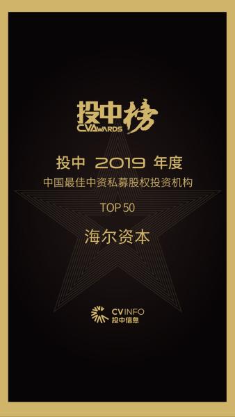 再创佳绩!海尔资本斩获中国最佳中资私募股权投资机构TOP50等三大奖项