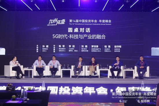 海尔资本:5G的投资机会在产业两端,要以链接共创思维撬动产业生态