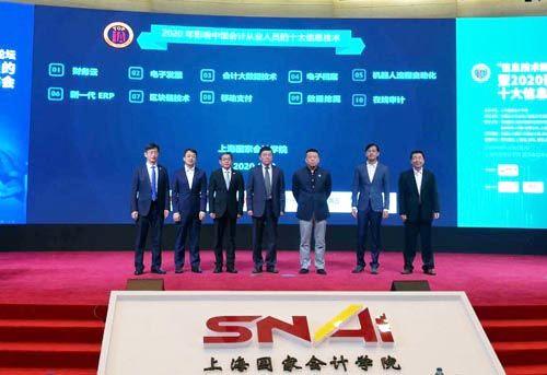 """(""""2020年影响中国会计人员的十大信息技术""""评选结果发布)"""